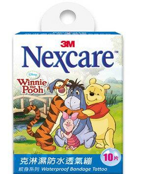 【3M Nexcare】克淋濕防水透氣繃 紋身系列 小熊維尼 10 片包