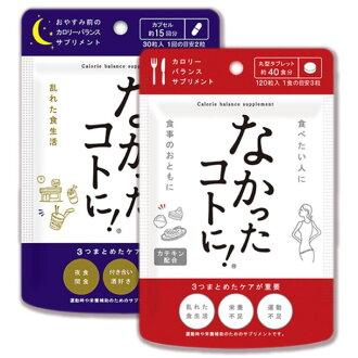 【日本熱銷】GRAPHICO 夜間酵素 夜遲酵素 夜遅酵素 愛吃的秘密 白云豆 白蕓豆 白雲豆 日本最火紅夜酵素 夜間代謝酵素