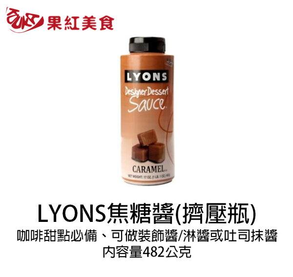 果紅美食家:[超取599免運]LYONS焦糖醬482g裝飾醬淋醬吐司抹醬(擠壓瓶)里昂設計師甜點醬