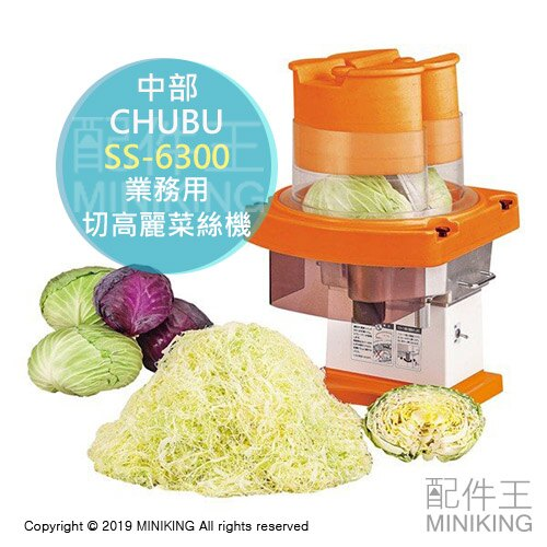 日本代購 空運 CHUBU 中部 SS-6300 切高麗菜絲機 高麗菜切絲機 業務用 電動 切菜機