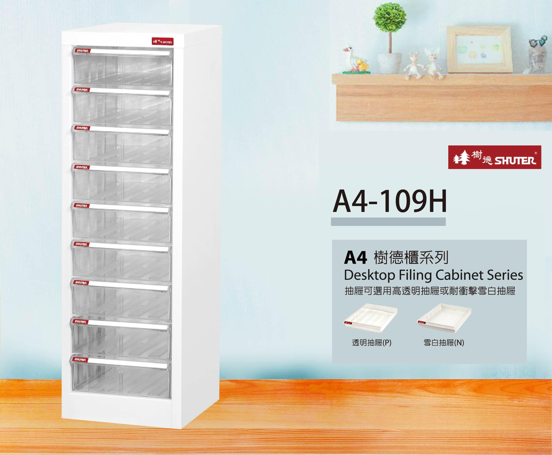 【樹德收納系列】 檔案櫃 資料櫃 公文櫃 收納櫃 效率櫃 落地型文件櫃 A4-109H