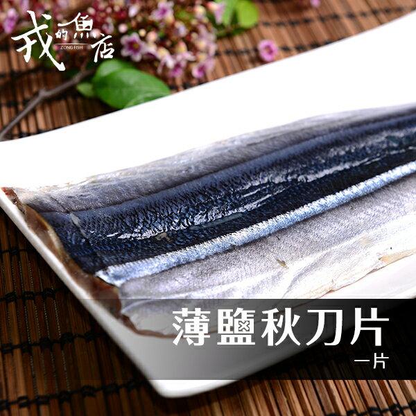 【薄鹽秋刀片 120g±10%/片】嚴選最肥美的秋刀魚,已處理乾淨,在家輕鬆料理*戎的魚店*