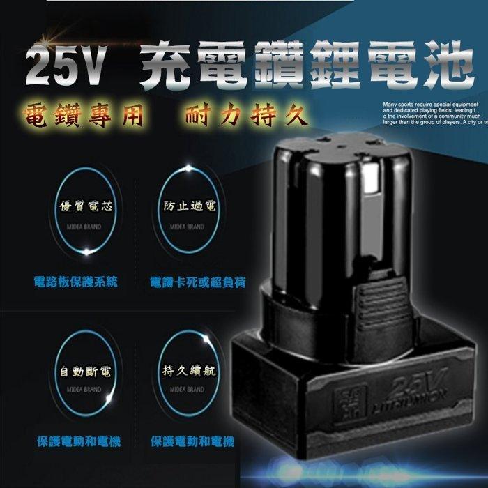 興雲網購【51003-155 25V鋰電電池】 充電電鑽 扭力衝擊震動 雙速 鋰電電鑽 電鑽起子 LED燈 鋰電電池