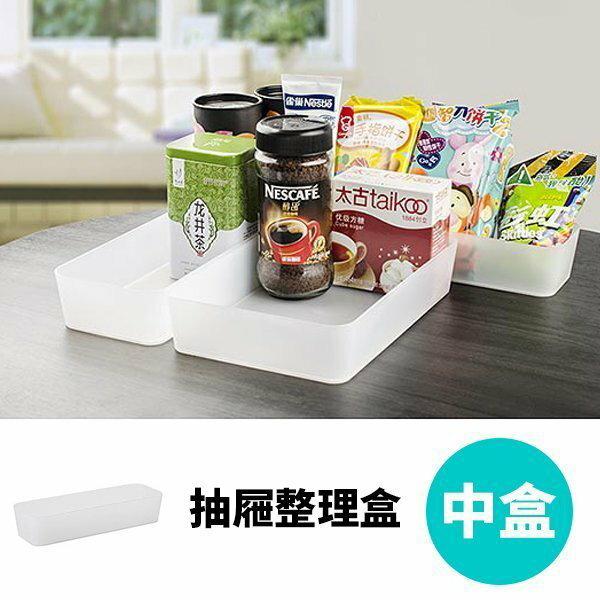 Loxin【SV5050】抽屜整理盒-(中盒) 收納盒 化妝品收納 文具盒 桌面小物收納