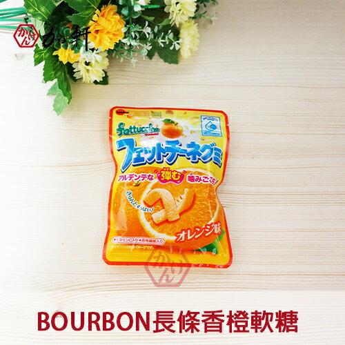 《加軒》日本bourbon布如蒙長條香橙軟糖 (效期2017.03.21)