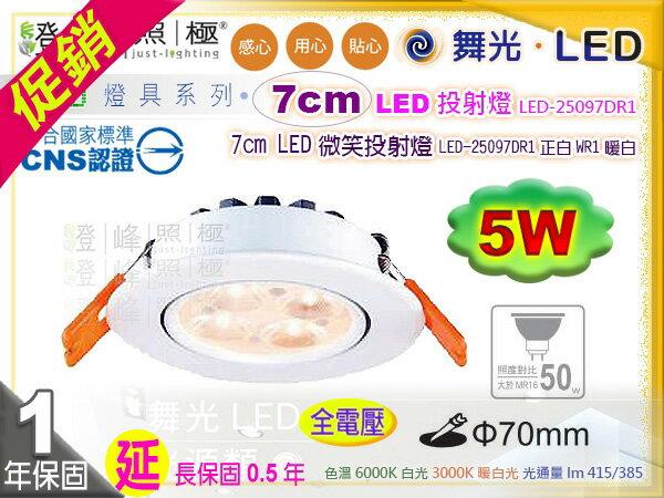 【舞光LED】LED-5W / 7cm。小崁燈 微笑投射燈 附變壓器 一體成型 保固延長 #25097【燈峰照極my買燈】