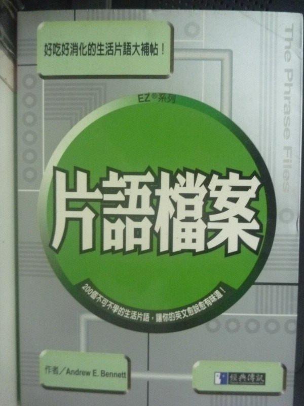 【書寶二手書T4/語言學習_IPB】片語檔案_白安竹