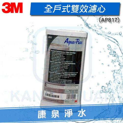 【宅配免運費】3M AP-817 10吋大胖活性碳濾心~3M SS801適用,濾博士適用 可除氯.有害化學物
