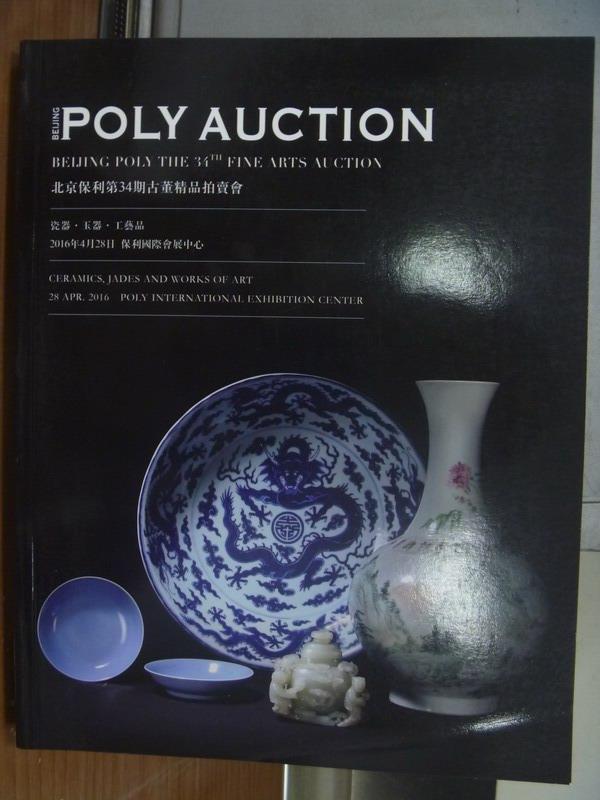 ~書寶 書T3/收藏_QDV~Poly auction_34期_瓷器玉器工藝品_2016