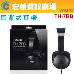 FOSTEX TH-7BB 耳罩式耳機