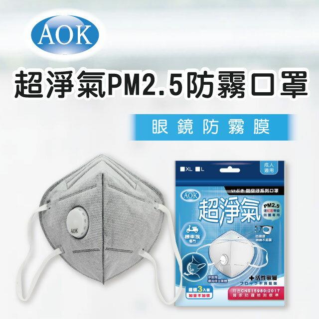 【任三入9折】AOK飛速 - 915V 超淨氣PM2.5防霧活性碳口罩 3入 / 袋 - 限時優惠好康折扣
