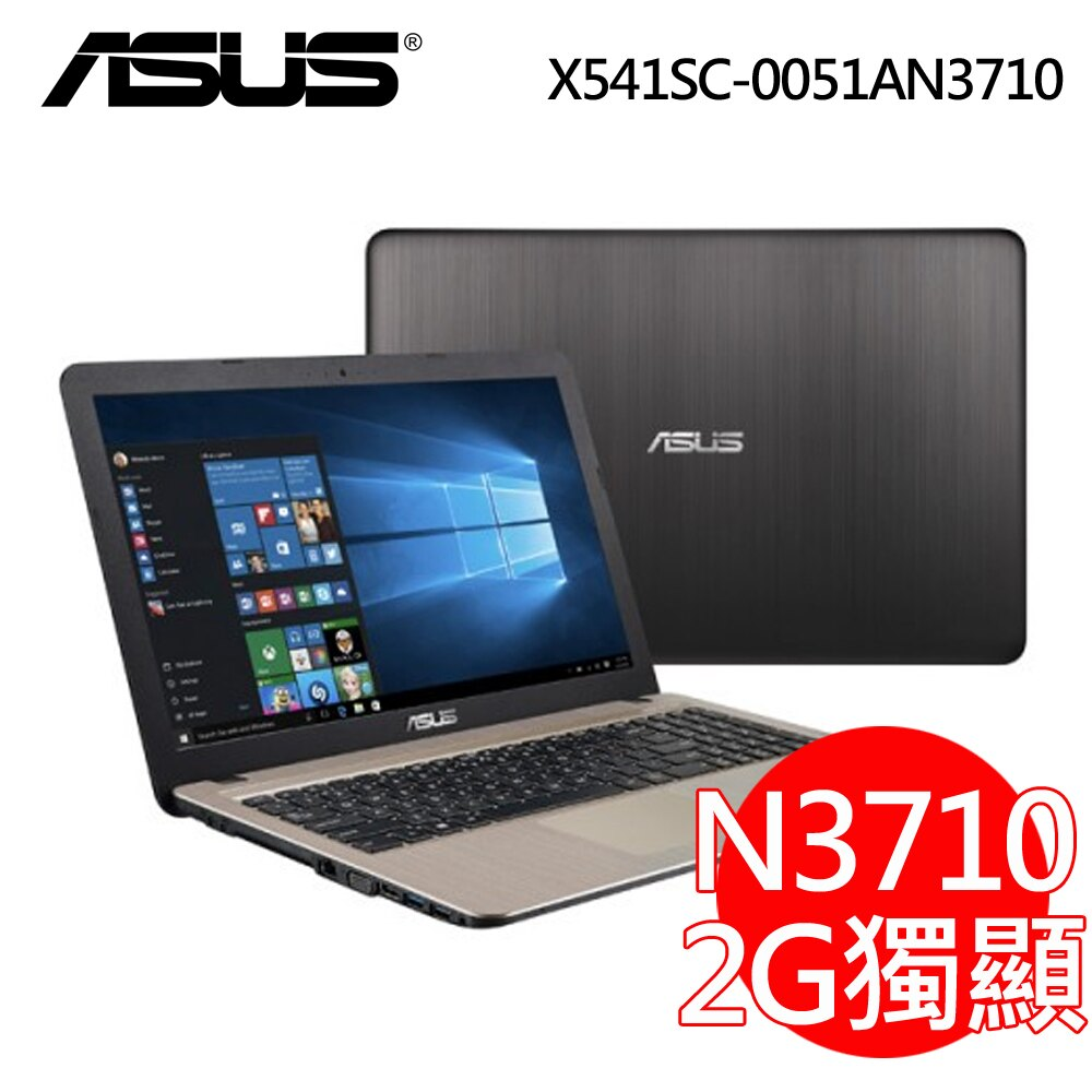 ASUS 華碩 VivoBook Max X541SC-0051AN3710黑 15 吋 N3710/4G/2G獨顯/Win10筆記型電腦