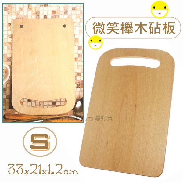 【九元生活百貨】微笑櫸木砧板/S 原木砧板 切菜板