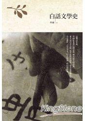 白話文學史