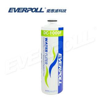 【EVERPOLL 愛惠浦科技】雙效複合式精密濾芯 (DC-1000)