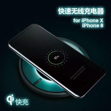 iPhone X蘋果8無線充電器iPhone8Plus手機7.5W快充iPhoneX底座i8P專用iX板Qi盤Xs超薄Max通用iPX枕10W八R