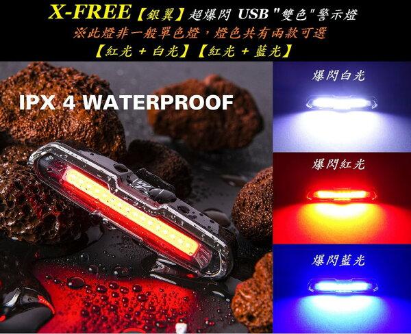《意生》USB充電【銀翼】雙色警示燈X-FREEUSB充電警示燈單車尾燈腳踏車後燈自行車警示燈車尾燈