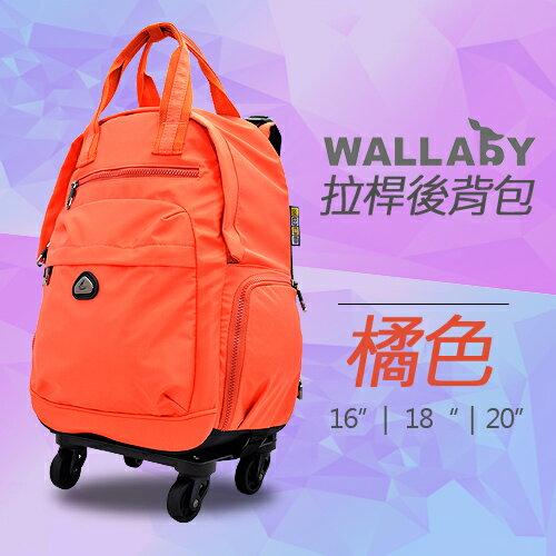 WALLABY 袋鼠牌 素色 拉桿後背包 橘色 可拉/可揹/可分離