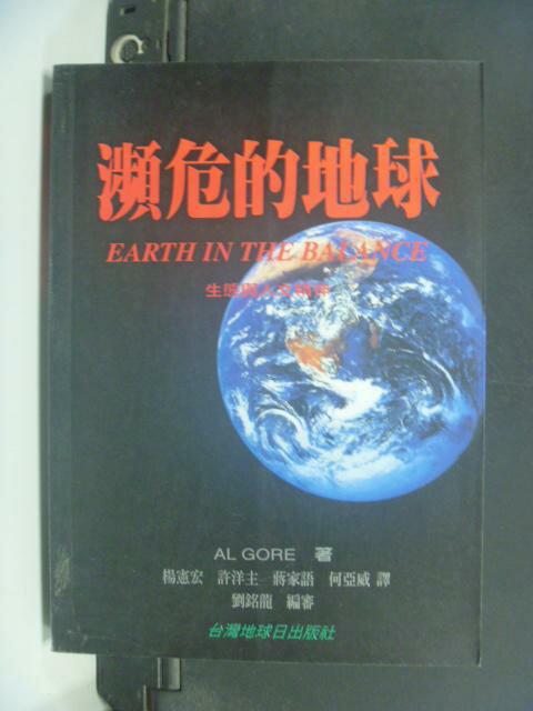 【書寶二手書T6/科學_HNV】瀕危的地球_原價400_AL GORE
