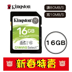 金士頓 KINGSTON Canvas Select 16G SD 記憶卡 讀80MB 寫10MB 16GB SDS