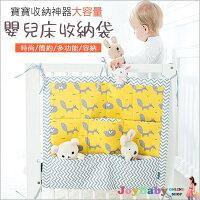 嬰兒床置物袋-荷蘭Muslintree寶寶物品收納袋-奶瓶尿布掛袋-JoyBaby 0
