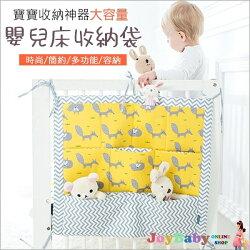 嬰兒床置物袋-荷蘭Muslintree寶寶物品收納袋-奶瓶尿布掛袋-JoyBaby
