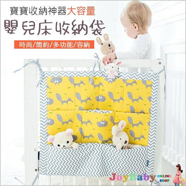Joy Baby:嬰兒床置物袋-荷蘭Muslintree寶寶物品收納袋-奶瓶尿布掛袋-JoyBaby