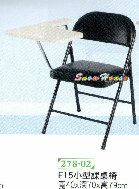 ╭☆雪之屋居家生活館☆╯278-02 F15小型課桌椅/休閒椅/折疊椅