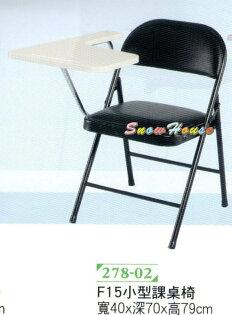 ╭☆雪之屋居家生活館☆╯278-02F15小型課桌椅休閒椅折疊椅