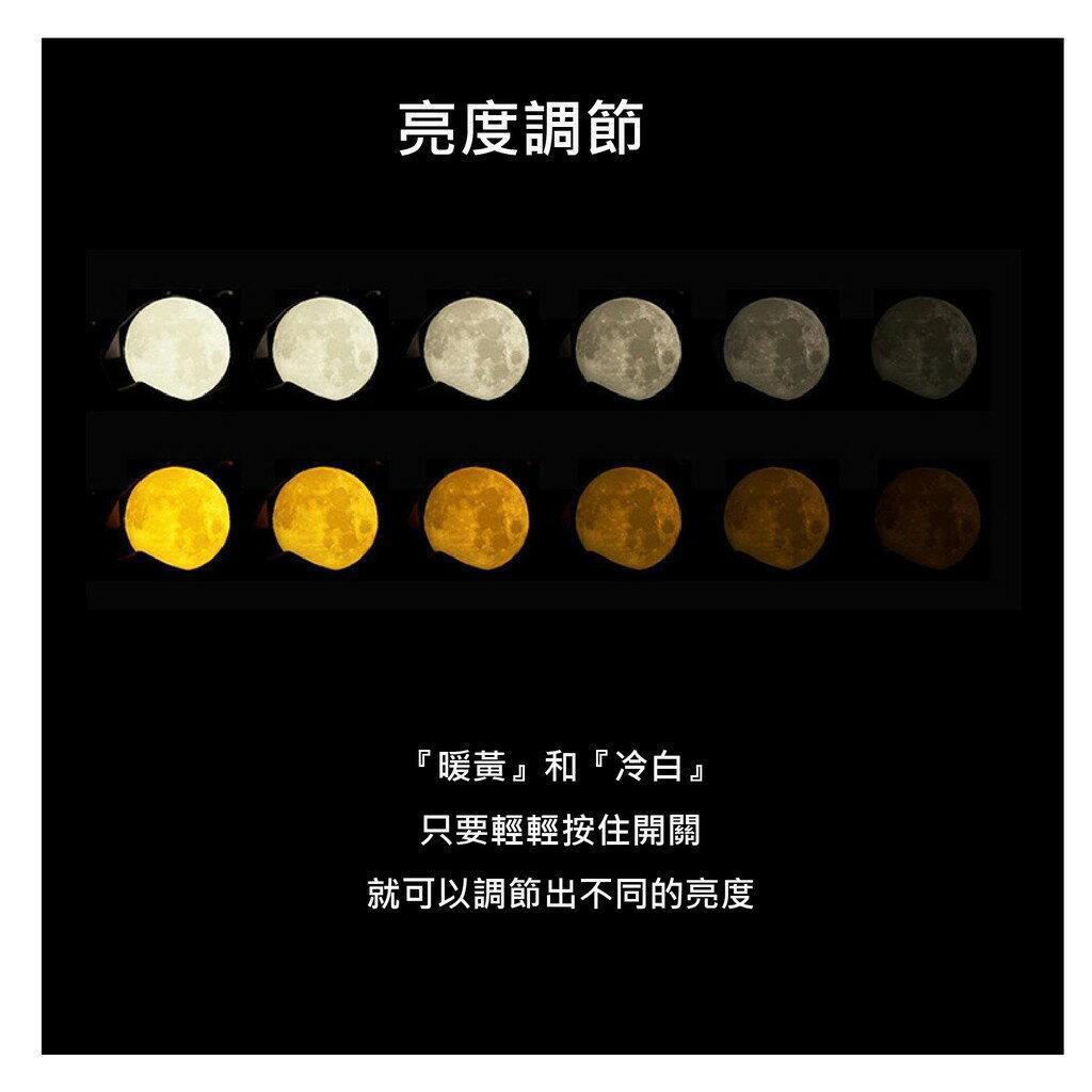 15CM大尺寸雙色月球燈 觸碰式月亮燈 月球燈 月亮燈 小夜燈 夜燈 檯燈 床頭燈