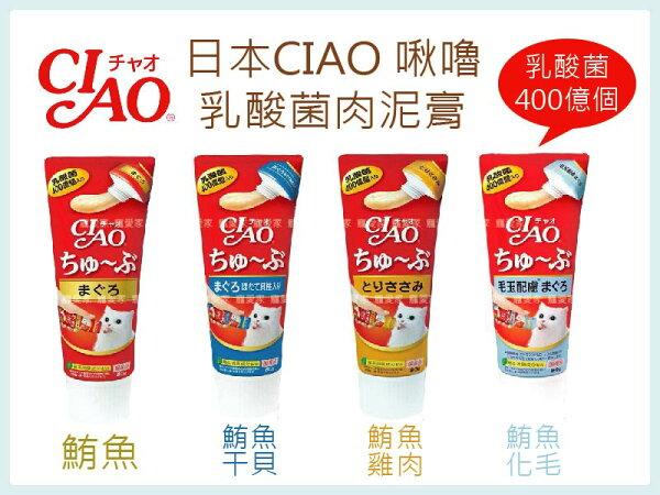 ☆寵愛家☆日本超熱賣CIAO啾嚕乳酸菌肉泥80g軟管裝