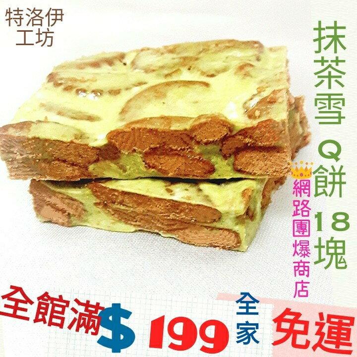 抹茶黑糖雪Q餅【包裝升級更划算】獨立封口包裝 團購第一