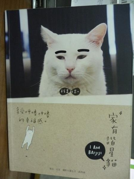 【書寶二手書T7/寵物_QGU】家有諧星貓-享受呼嚕呼嚕的幸福感_張角倫