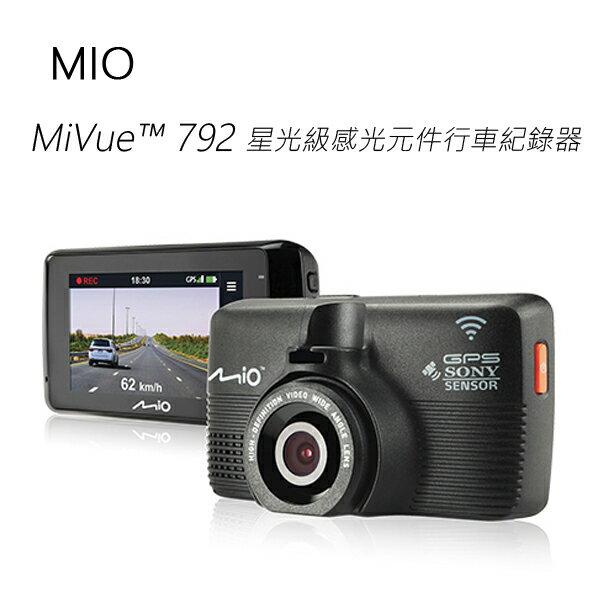 MIO MiVue 792 SONY星光級感光元件行車紀錄器
