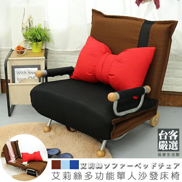 沙發床 沙發 和室椅 《#贈蝴蝶抱枕-艾莉絲多功能單人沙發床》-台客嚴選