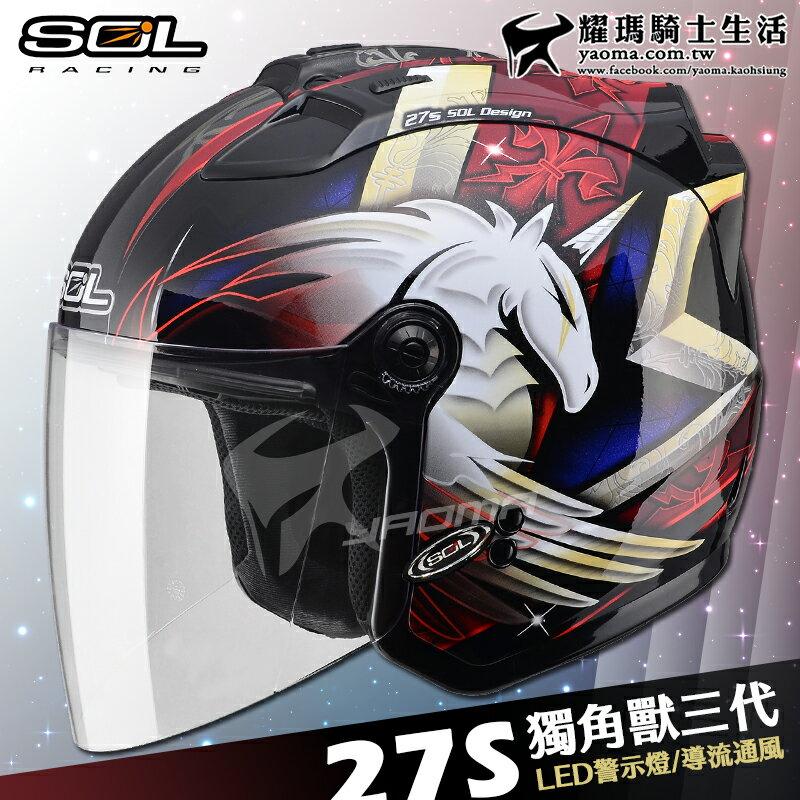 SOL安全帽| 27s 獨角獸三代 黑/紅 【LED警示燈】 半罩帽 3代 飛馬 『耀瑪騎士機車部品』