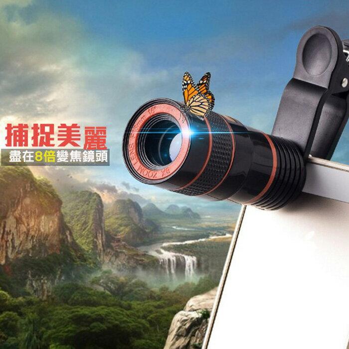 糖衣子輕鬆購【DZ0176】手機8倍變焦單眼鏡頭 /8X望遠鏡頭?光學變焦 /手機多功能遠拍鏡頭/手機加倍望遠鏡頭