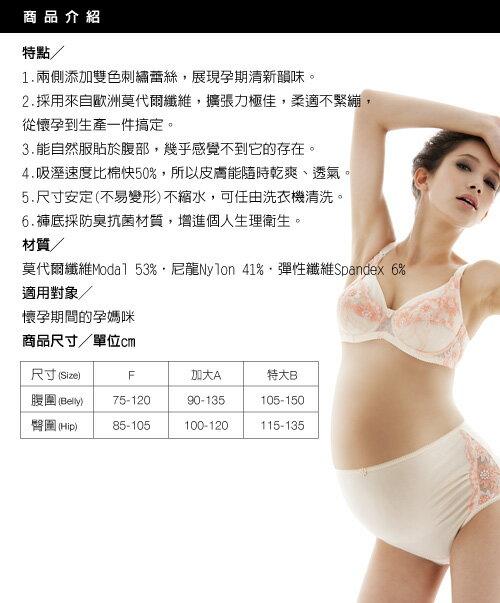 六甲村 - 高彈性蕾絲孕婦褲 (蜜桃橘) 3