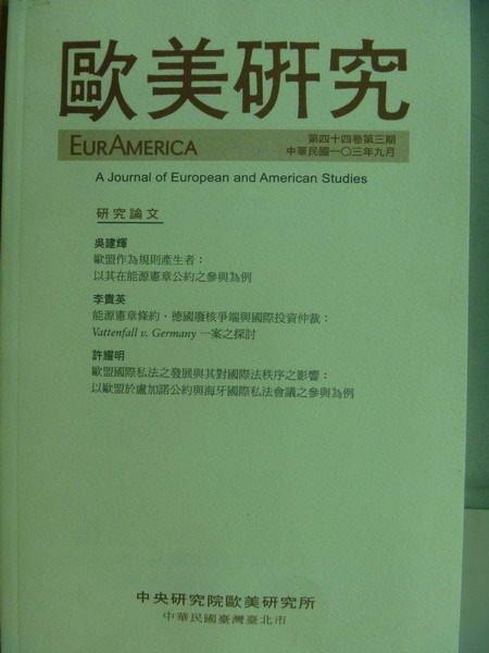 【書寶二手書T3/大學商學_YDF】歐美研究_第44卷第3期_中央研究院歐美研究所