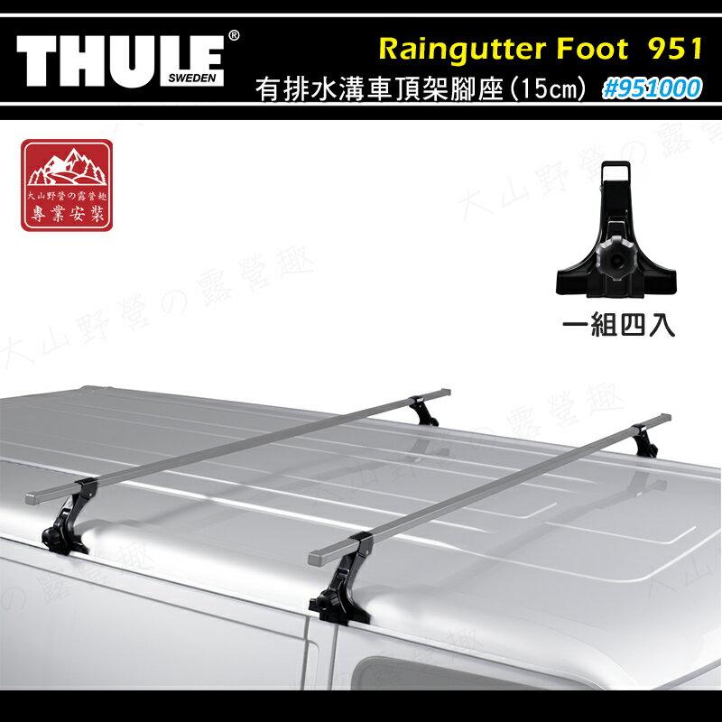 【露營趣】新店桃園 THULE 都樂 951 Raingutter Foot - Low 有排水溝車頂架腳座(15cm) 雨槽式 方型橫桿 基座 行李架 置物架 旅行架 荷重桿