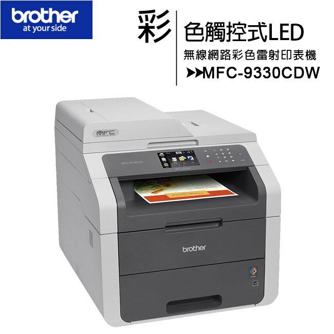 Brother MFC-9330CDW 無線網路彩色雷射複合機(原廠公司貨)◆贈鍋寶快煮壺