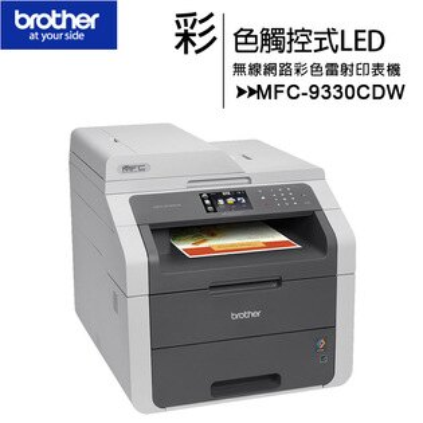 BrotherMFC-9330CDW無線網路彩色雷射複合機(原廠公司貨)◆贈鍋寶快煮壺