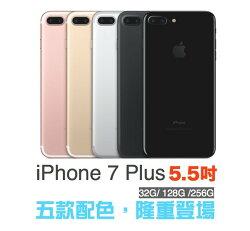 【分期零利率】Apple iPhone 7 Plus 5.5吋 32GB 台灣原廠公司貨 保固一年