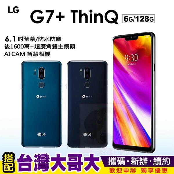 LGG7+ThinQ6.1吋6G128G贈BTS大禮包攜碼台灣大哥大4G上網月租方案手機優惠