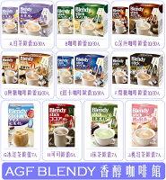 樂探特推好評店家推薦到《Chara 微百貨》日本 AGF Blendy Stick 咖啡 無糖 微糖 半糖 低卡 紅茶 抹茶 歐蕾 可可就在Chara 微百貨推薦樂探特推好評店家