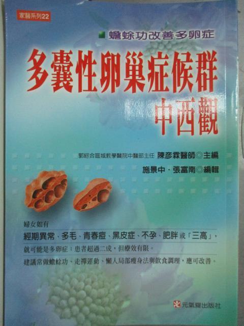 【書寶二手書T1/醫療_JMH】多囊性卵巢症候群中西觀_陳彥霖醫師
