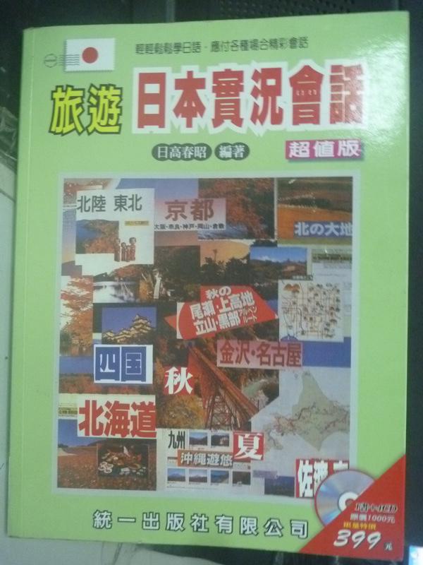 【書寶二手書T4/語言學習_WDM】旅遊日本實況會話_日高春昭