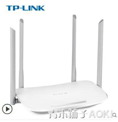 TP-LINK高速wifi tp路由器tplink穿牆王雙頻千兆無線家用學生宿舍寢室