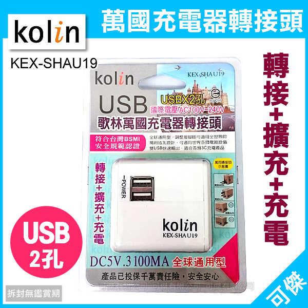 可傑  歌林 Kolin KEX-SHAU19   萬國充電器轉接頭   2孔USB設計  充電快速省時  全球通用型 安全安心