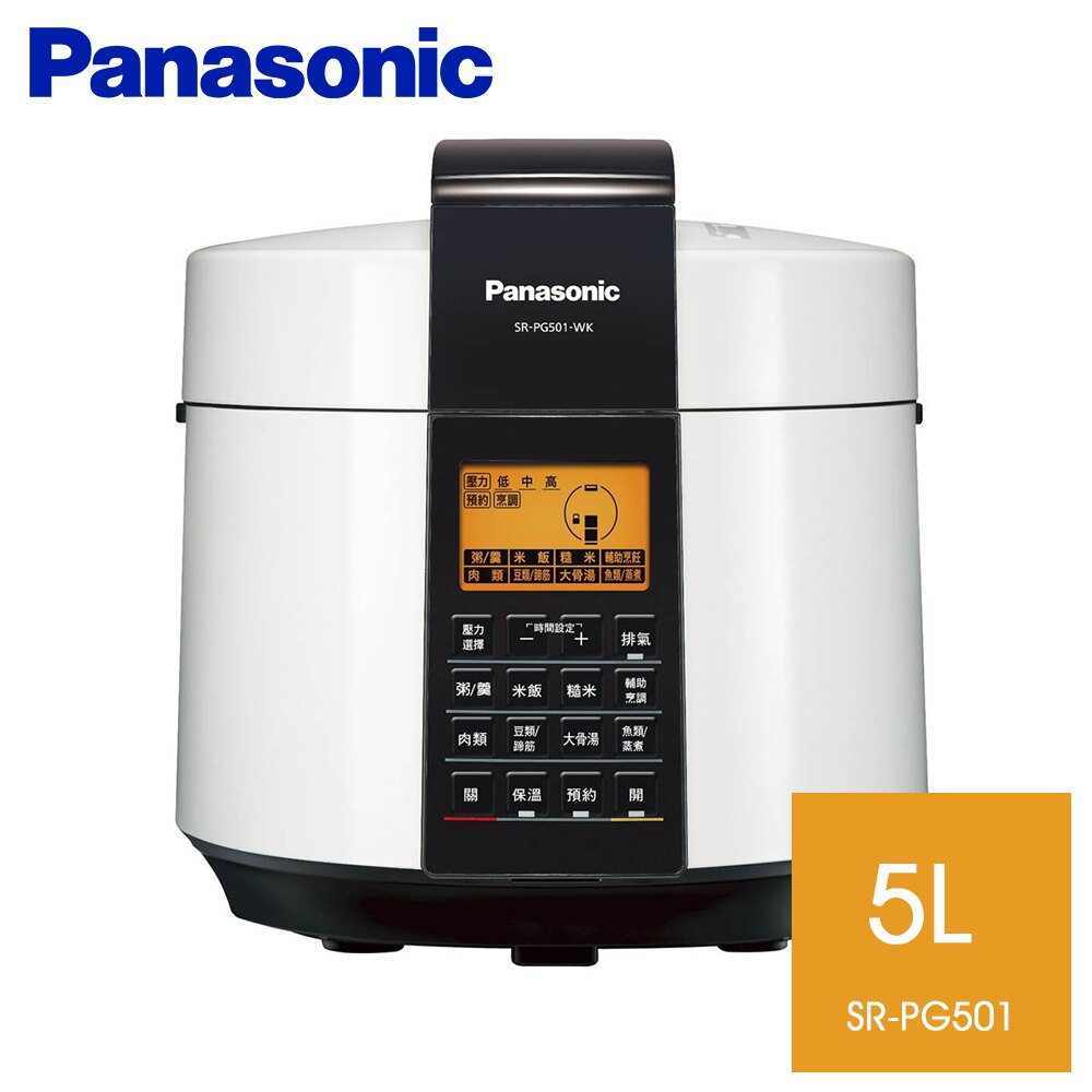直接打93折★Panasonic國際牌 【SR-PG501 】5公升微電腦壓力鍋 - 限時優惠好康折扣